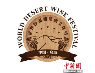 世界沙漠msyz555文化节乌海举办 将建立沙漠msyz555标准