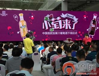 """张裕正式推出中国首款加果汁的葡萄酒""""小萄"""""""