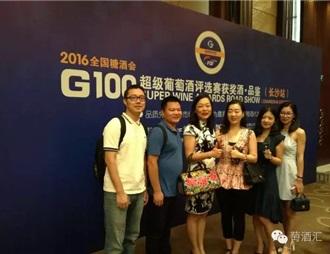 G100巡回品鉴在武汉、长沙圆满举办