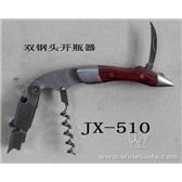JX-510不锈钢红酒开瓶器海马刀红酒起子葡萄酒开酒器启瓶器酒刀酒具包邮