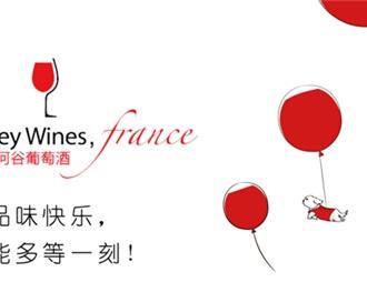 法国罗纳河谷产区加大对中国市场推广力度