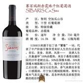赛百瑞斯赤霞珠干红葡萄酒