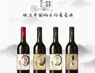 葡萄酒邂逅国粹京剧 张裕将推新品翠羽引爆双十一