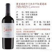 赛百瑞斯卡门内尔干红葡萄酒