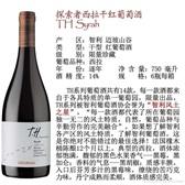 TH探索者西拉干红葡萄酒