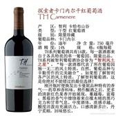 TH探索者卡门内尔干红葡萄酒