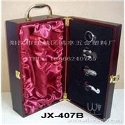 阳江厂家直销JX-425   9件木盒装双瓶高级红酒套装(红酒)