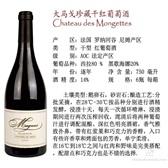 大马戈珍藏干红葡萄酒