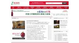 意酒网-意大利葡萄酒官方中文平台
