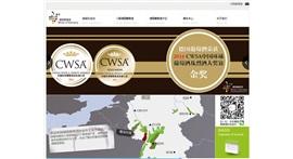 德國葡萄酒協會中文官方網站
