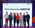 2016 Interwine 侍酒师大赛赛果出炉