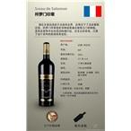 所罗门印章干红葡萄酒