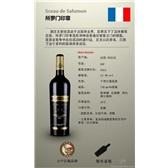 所羅門印章干紅葡萄酒