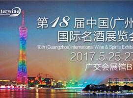 Interwine China 2017中国(广州)国际名酒展-春季展