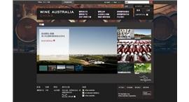 澳大利亞葡萄酒管理局官方網站