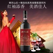 柳河山庄LH599干红葡萄酒