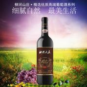 柳河山庄LH699干红葡萄酒