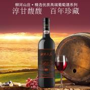 柳河山庄LH799干红葡萄酒