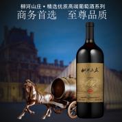 柳河山庄LH899干红葡萄酒