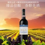 柳河山庄2010干红葡萄酒