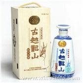 古越龙山20年价格【上海绍兴黄酒经销、木盒精装】