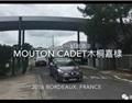 跟着DENIS一起逛--Mouton Cadet 木桐嘉棣酒庄!