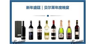 贝尔莱葡萄酒年度晚宴