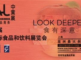 第十八届中国国际食品和饮料展览会(SIAL China)
