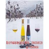 集安市福海酒庄冰葡萄酒 鸭绿江河谷产区冰葡萄酒