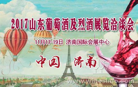 2017山东葡萄酒展.jpg