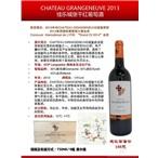 佳乐城堡干红葡萄酒