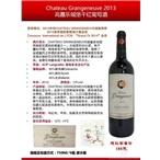 高嘉乐城堡干红葡萄酒