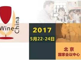 TopWine China 2017开启观众报名渠道