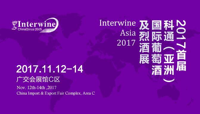 科通(亚洲)国际葡萄酒及烈酒展(11月12-14日)