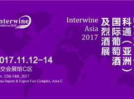 第十九届中国(广州)国际名酒展(11月12-14日)
