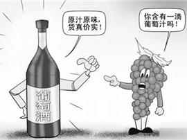 北京一公司食堂因假葡萄酒被罚 起诉供货方获赔偿