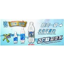 正广和盐汽水批发、上海盐汽水代理、专卖