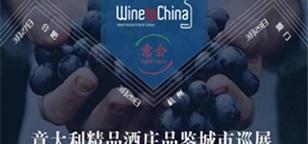 意大利精品葡萄酒品鉴三城巡展