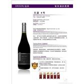 智利天涯4号干红葡萄酒