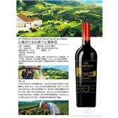 法国拉慕波尔多珍藏干红葡萄酒
