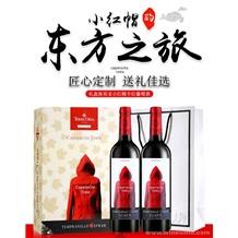 上海进口红酒专卖、红酒小红帽批发、经销商