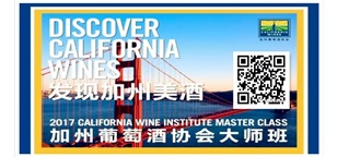 """发现加州美酒""""与""""加州仙粉黛""""大师班"""