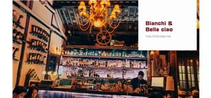 意大利美酒餐厅周Bianchi & Bella Ciao