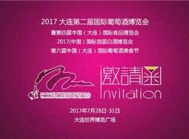 2017 大连第二届国际葡萄酒博览会