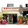 金福屿国际酒业专卖店连锁加盟