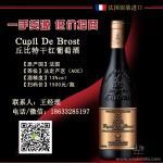 法国丘比特干红葡萄酒