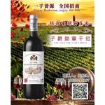 法国玛歌圣玛丽庄园子爵勋章干红葡萄酒
