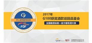 G100超级葡萄酒评选赛巡回品鉴会及大师班