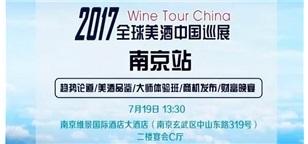 葡萄酒品鉴家城市巡展