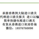 红酒香港进口清关